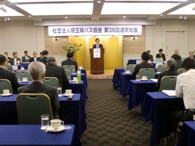 埼玉県バス協会2012年度通常総会