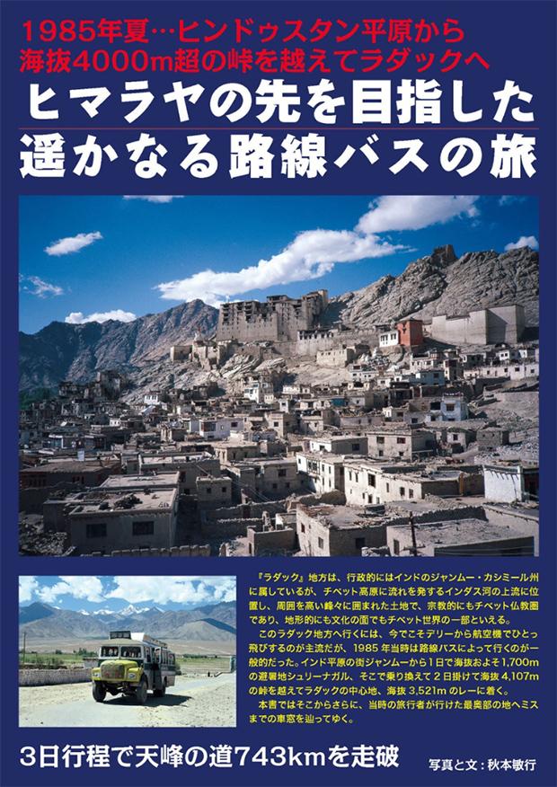 ヒマラヤの先を目指した遥かなる路線バスの旅 Kindle版