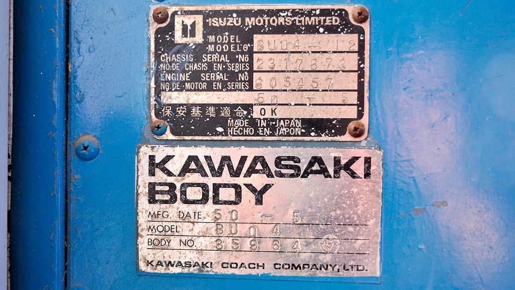 前側扉の中側左側面に取り付けられている銘板。シャーシがいすゞ自動車で、ボディは川崎車体工業製なのが判る。
