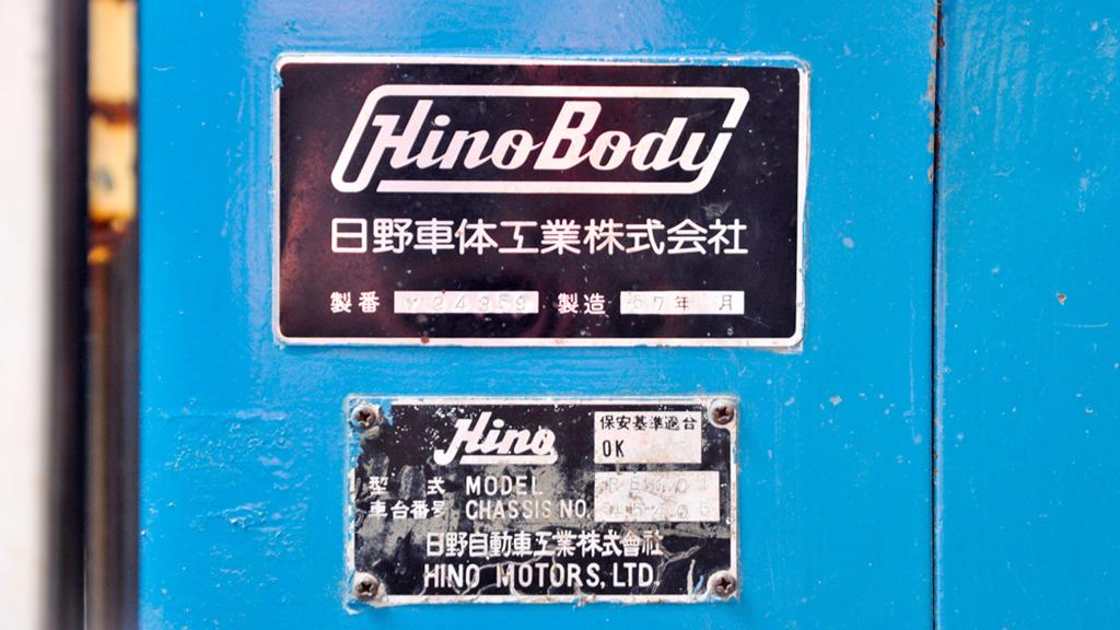 前扉の中側左側面(上写真の左下)に取り付けられている銘板。シャーシが日野自動車工業で、ボディが日野車体工業なのが判る。