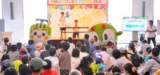 4階ステージ会場で行なわれたステージイベントには、親子連れが多数訪れて大盛況だった。