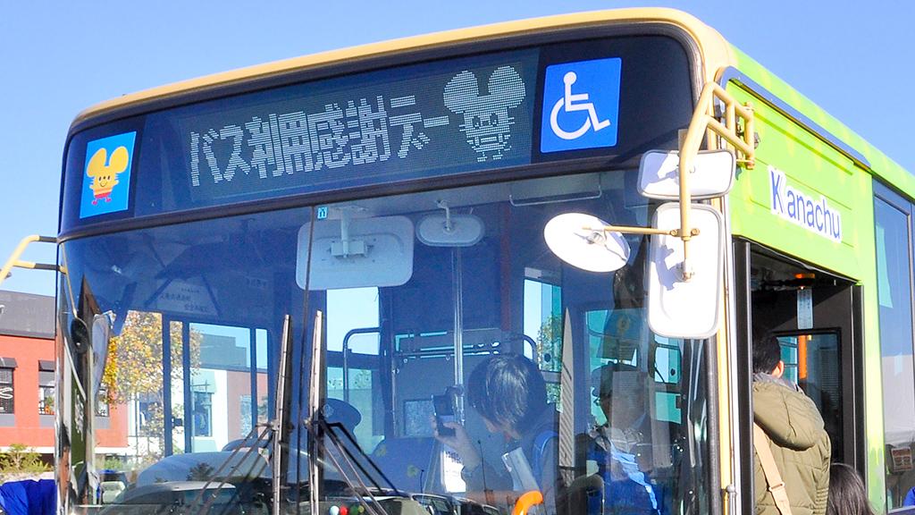 神奈川中央交通のバスの行先表示器にはイベント名が表示されていた。