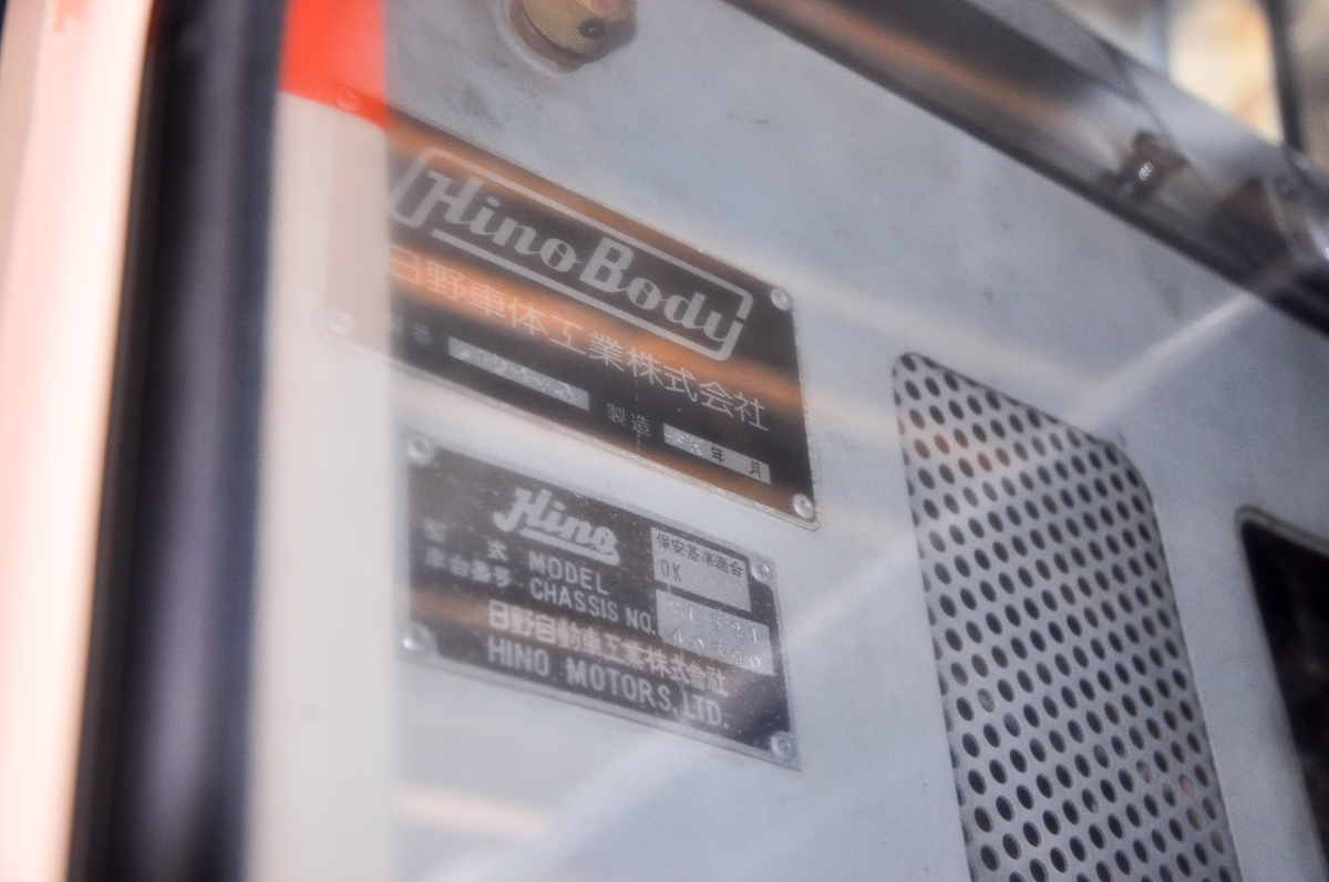 前の乗降口内左の面に貼られた銘板。シャーシが「日野自動車工業」で、ボディが「日野車体工業」製なのが読み取れる。