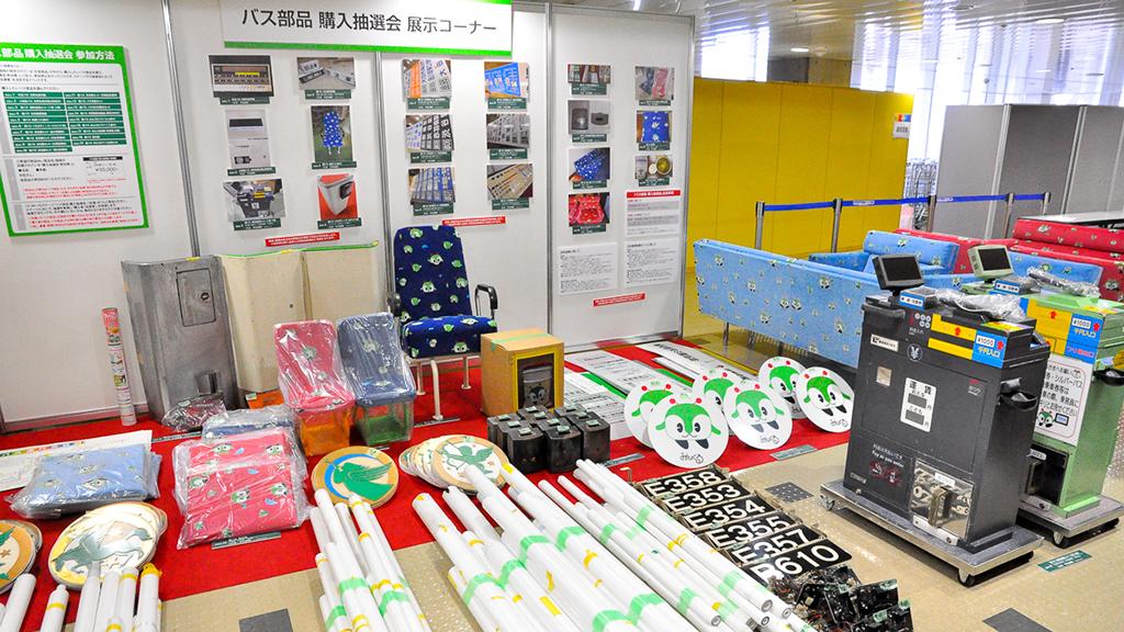 バス部品購入抽選会に出品されていたパーツ類。